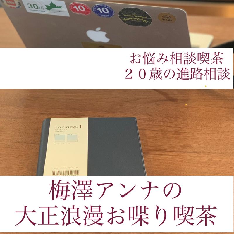 梅澤アンナの大正浪漫お喋り喫茶#110 進路についてお悩み相談