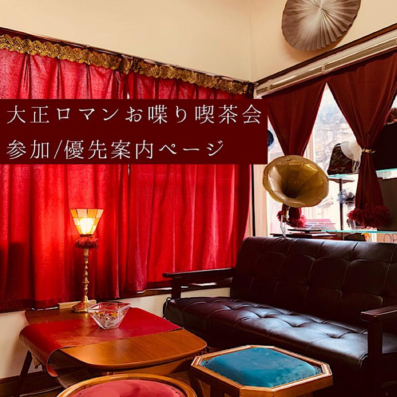 鎌倉アンナの大正浪漫お喋り喫茶#154 2/26リアルお喋り喫茶開催します!
