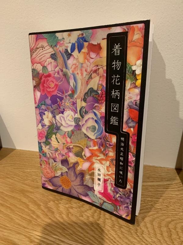 梅澤アンナの大正浪漫お喋り喫茶#160 オススメの美しい本 着物花柄図鑑