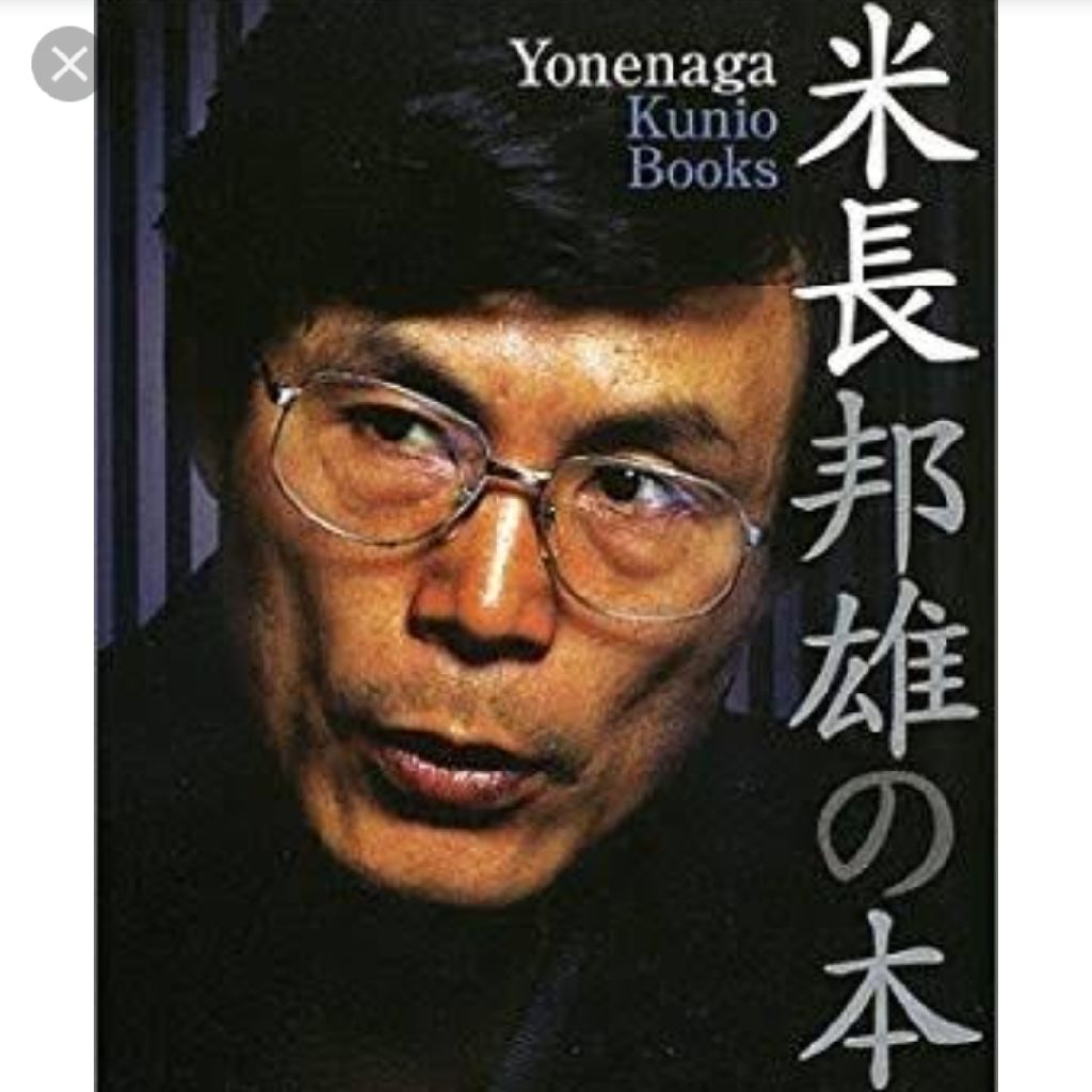本田くん登場!米長邦雄を語る!