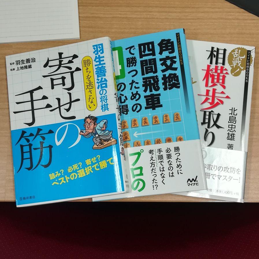 本田くん、将棋の本を3冊買う