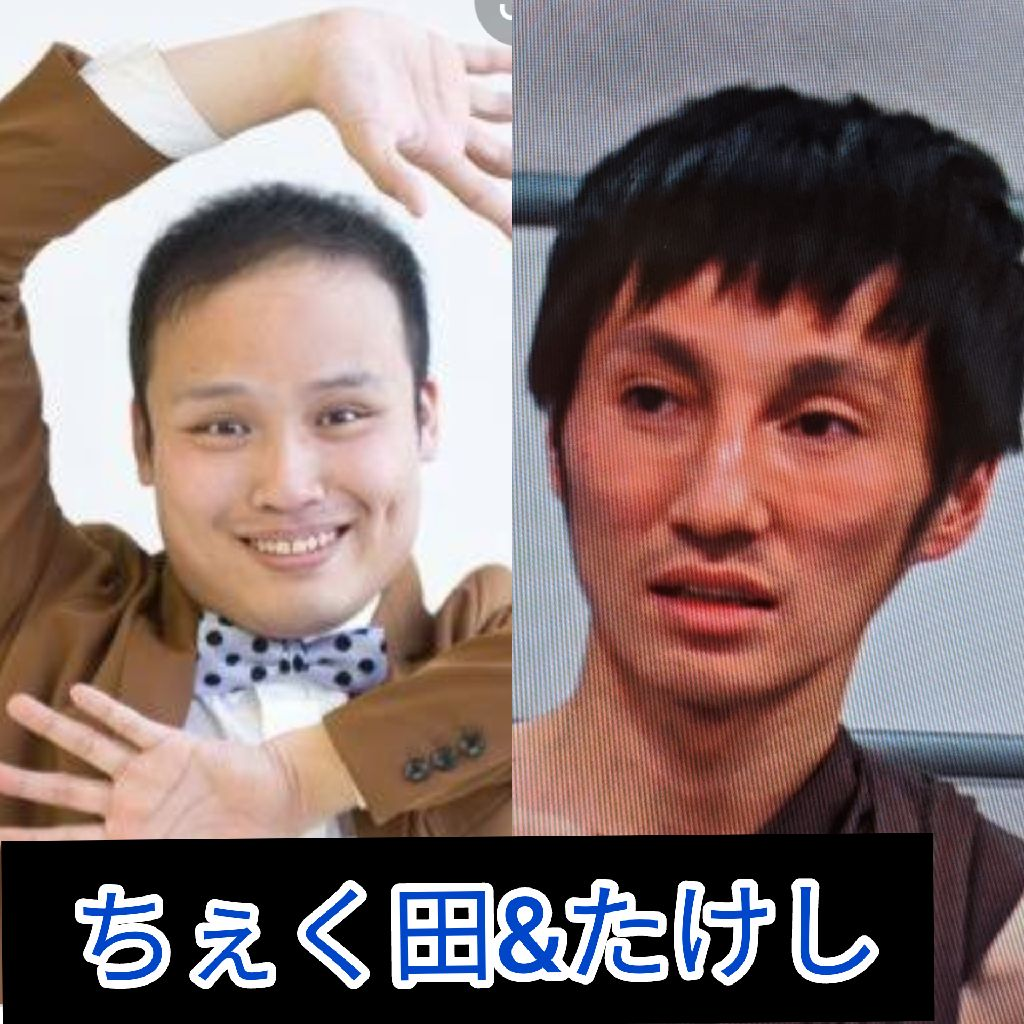 レギュラーゲストちぇく田と感動した話について