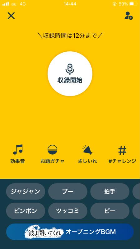 16。効果音を制するものはRadio talkを制す