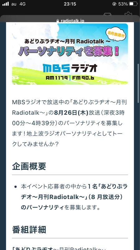 【8/26深夜3時〜】MBSあどりぶラヂオ出演決定!