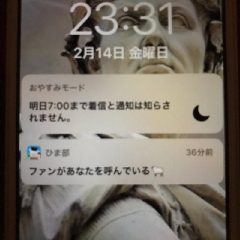 サービスが終了したアプリから通知が来た