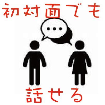 【スキマでRadio#1】初対面の人とまず何を話しますか?