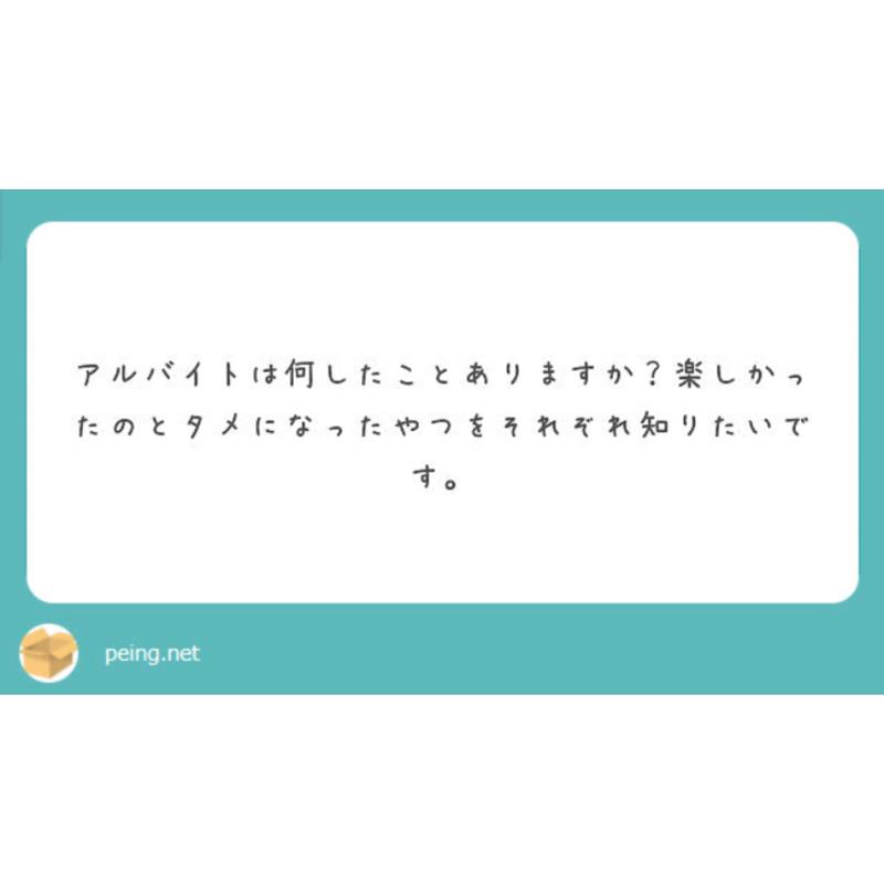 #46【質問箱】バイト経験