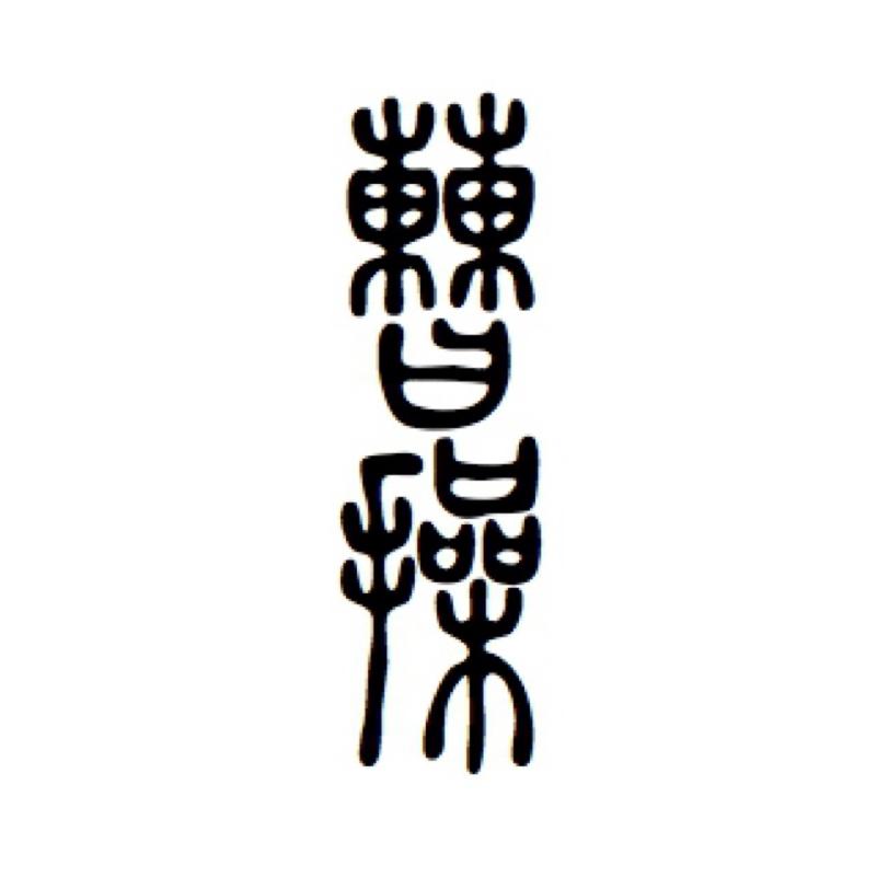 コミカライズ版 FGO 1.5部 3章 3巻までの感想
