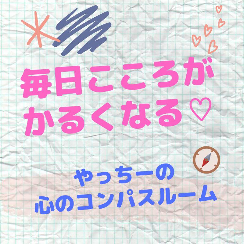 #141 親子トーク  子どもの気持ちも聞いてくれ〜(*」´□`)」