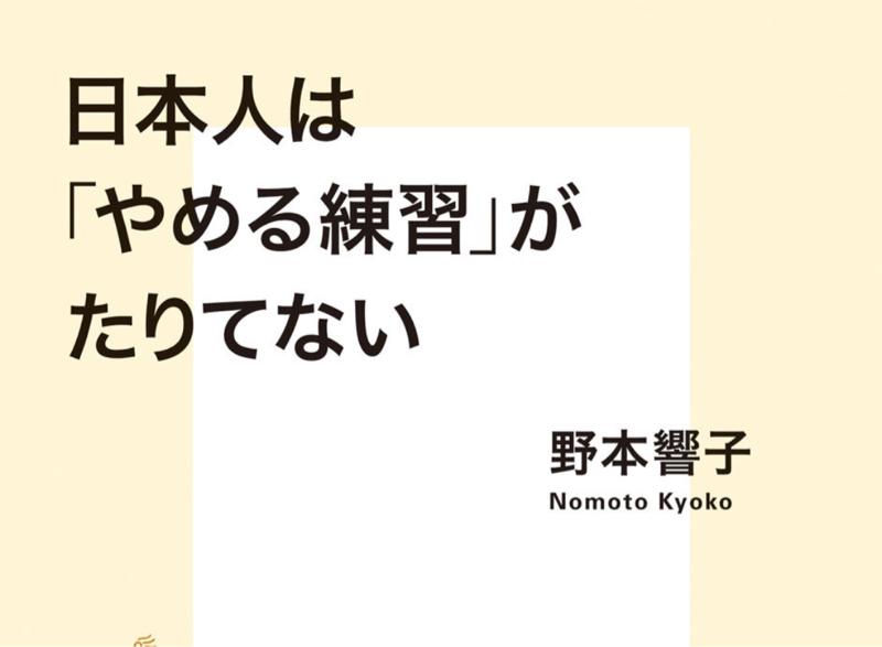 #249 自分が選んだ生き方をしよう🍀日本人はやめる練習が足りてない