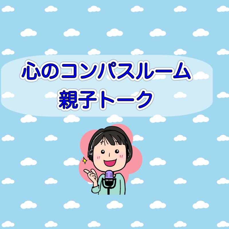 #318 【親子トーク】夏休み入ったよ〜✨