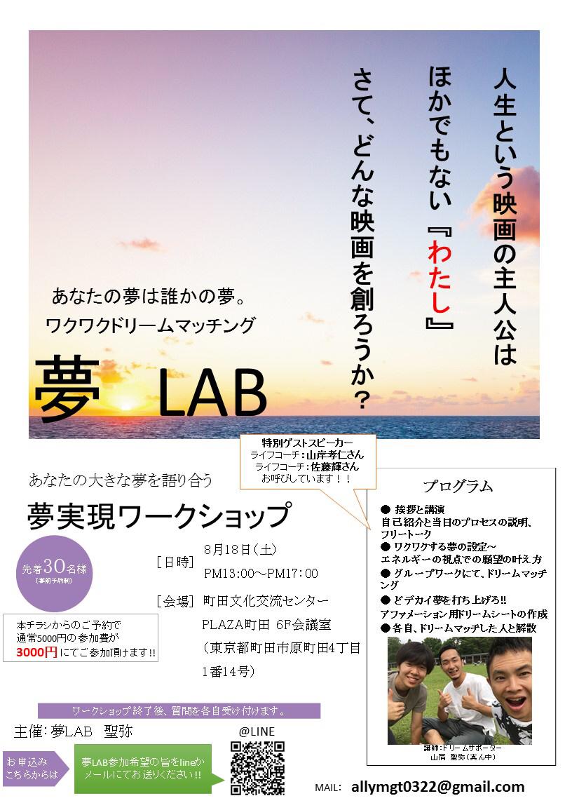 第11回〜あなたとのご縁に感謝〜8月のイベント!