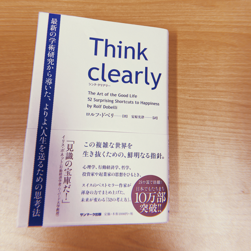 【本の紹介】Think clearly