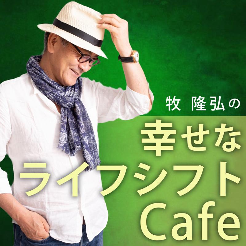 牧隆弘の幸せなライフシフトCafe