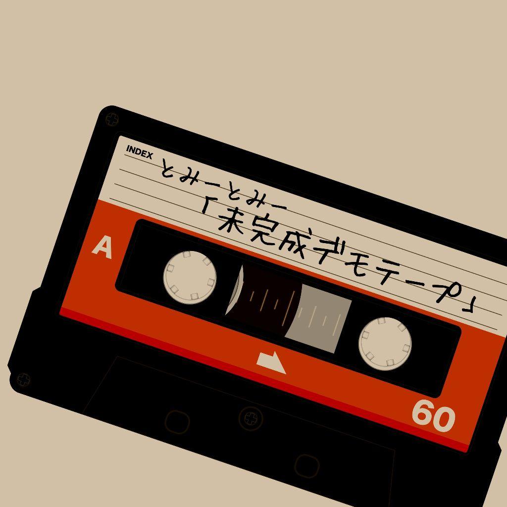 とみーとみー『未完成デモテープ』