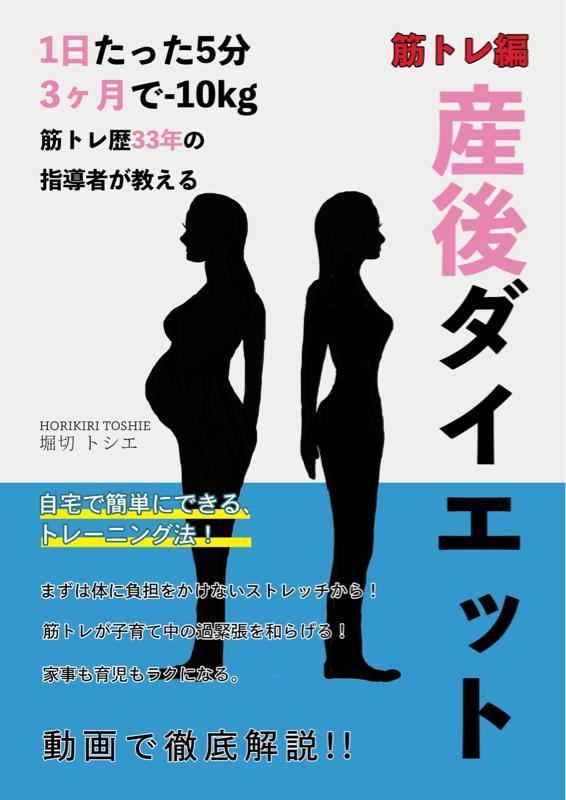 『産後ダイエット』出版しました!