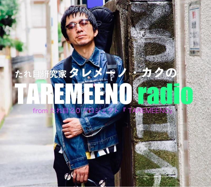 たれ目研究家タレメーノ・カクのTAREMEENO radio