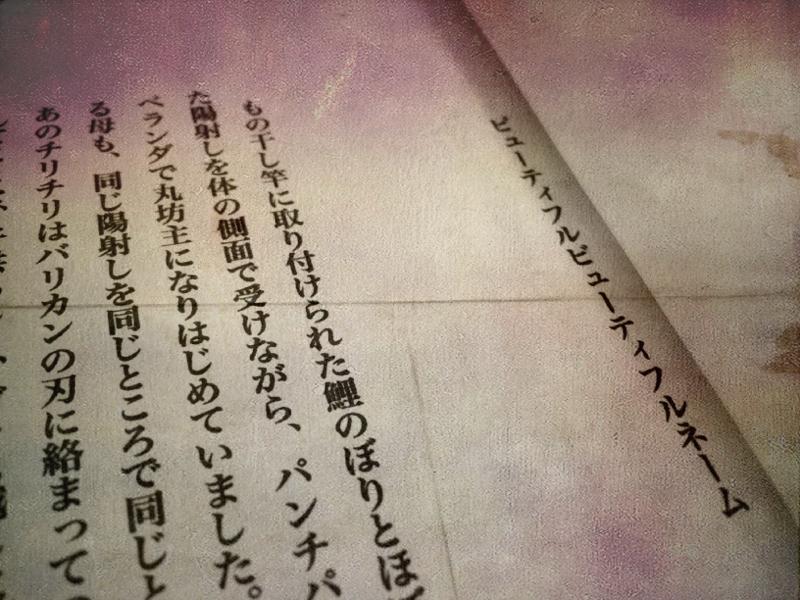 #8 朗読「小説 ビューティフルビューティフルネーム」第1話