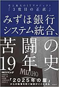 書籍レビュー「みずほ銀行システム統合、苦闘の19年史」