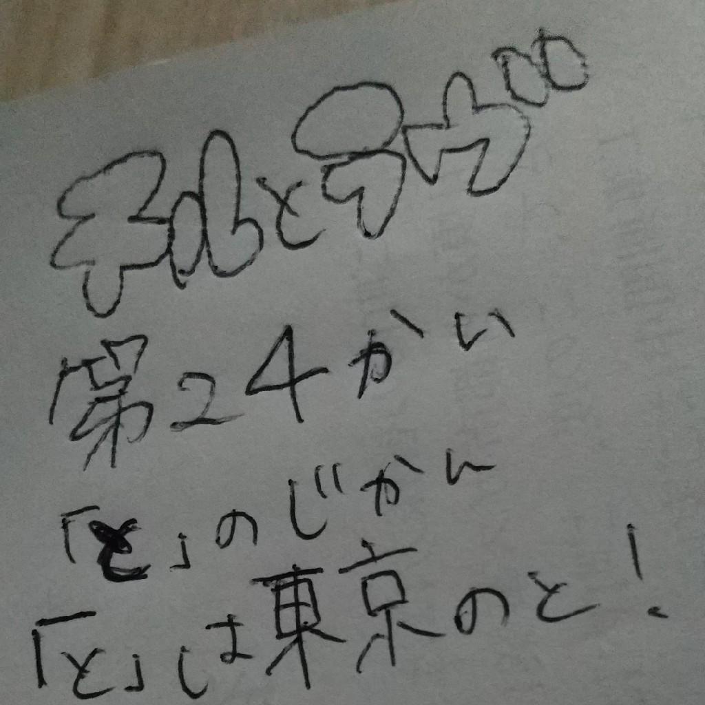 第24回東京特許許可局局長今日急遽許可却下!