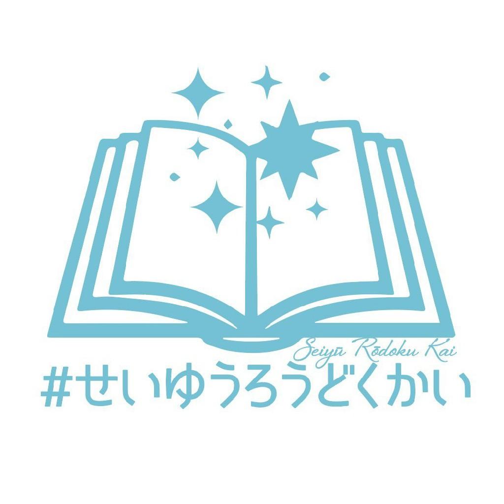 【駆け出し声優の朗読】大きな木の下で・渡辺浩弐