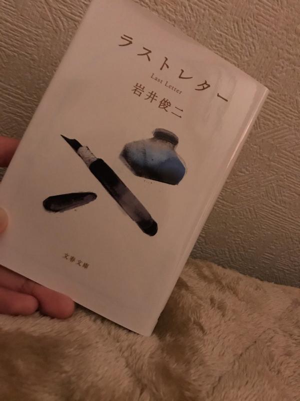 岩井俊二さんの「ラストレター」を読みました/100日後に死ぬワニ