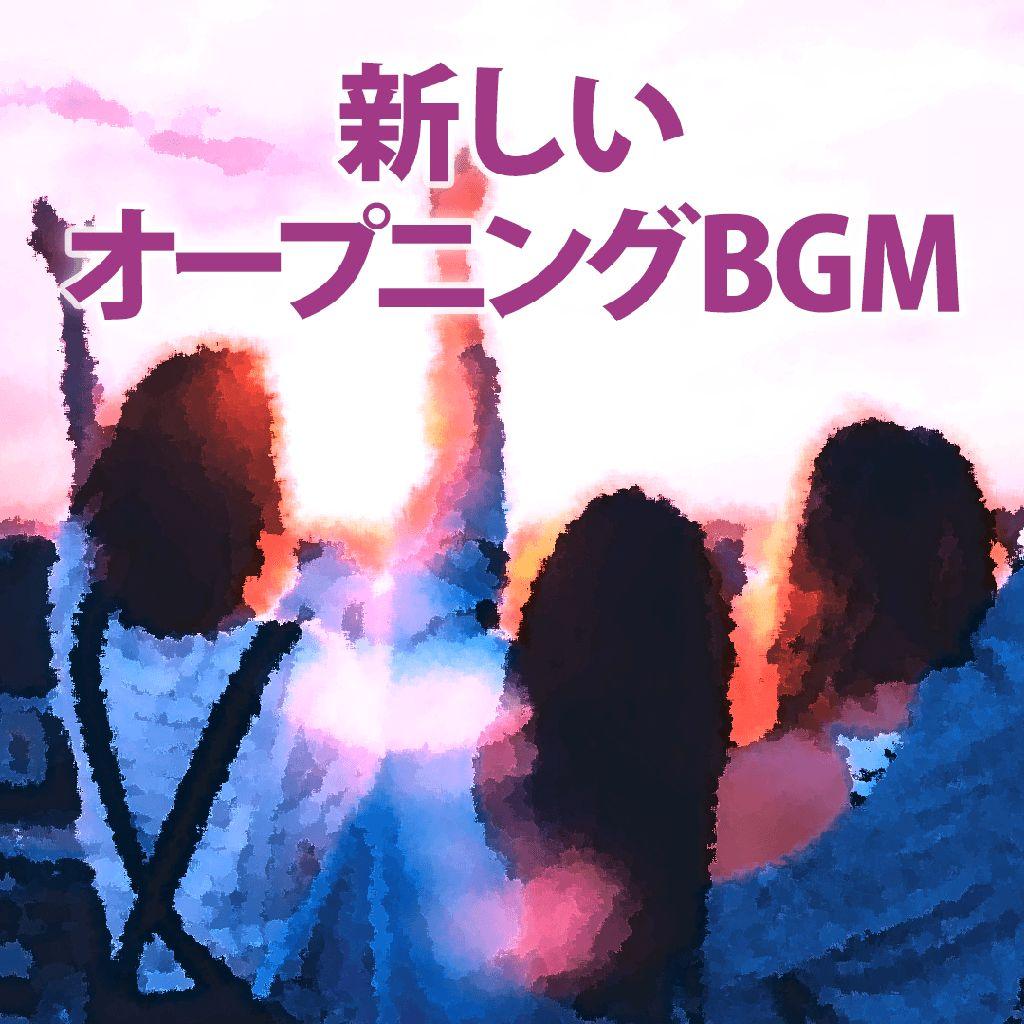 新しいオープニングBGMの話