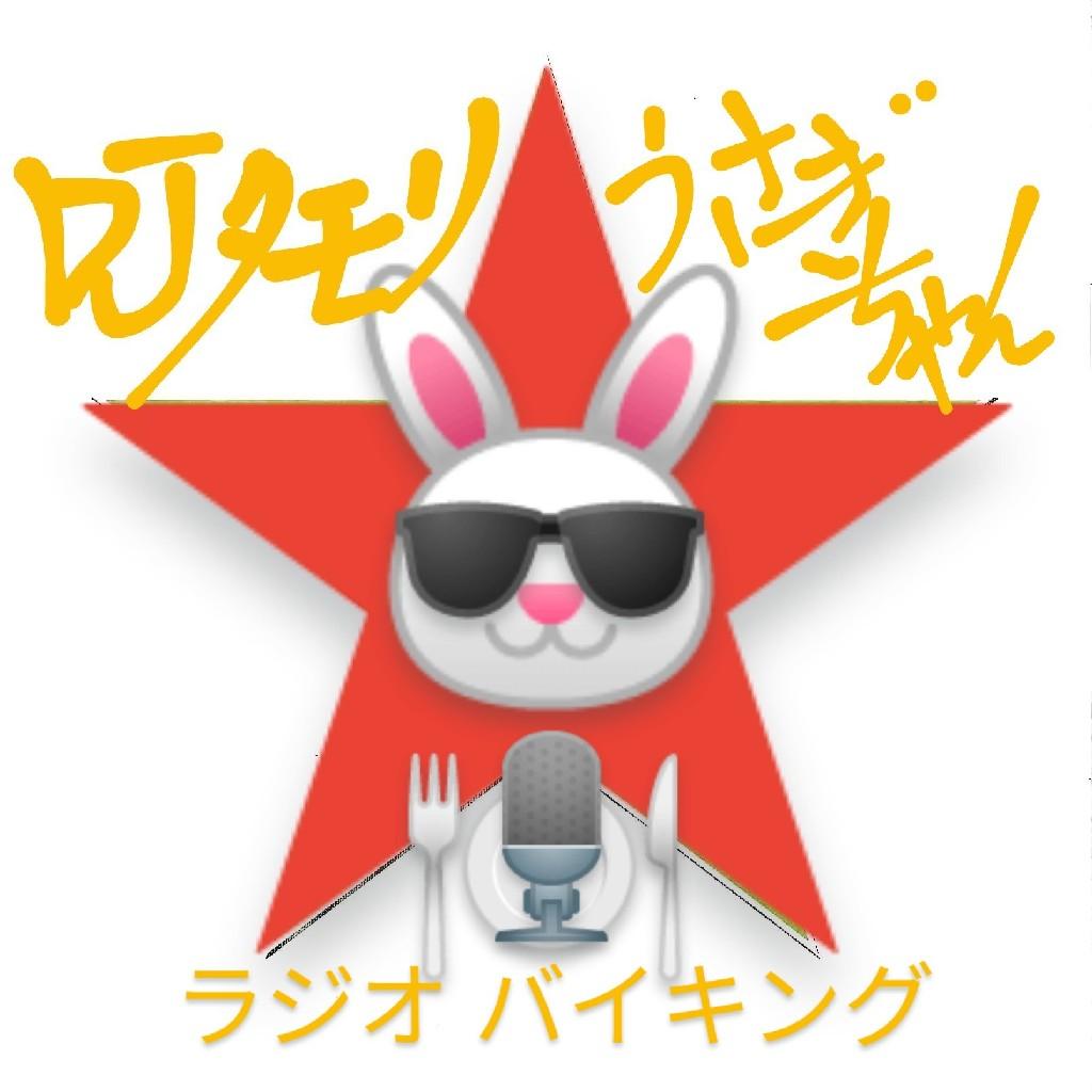 DJタモリ&うさぎちゃん☆ラジオバイキング