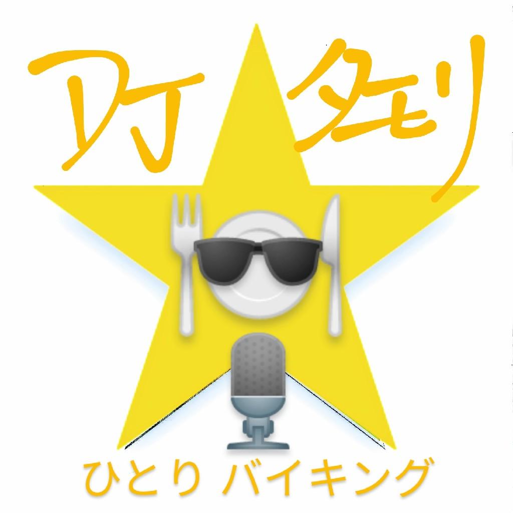 #9 〜ラジオ〜