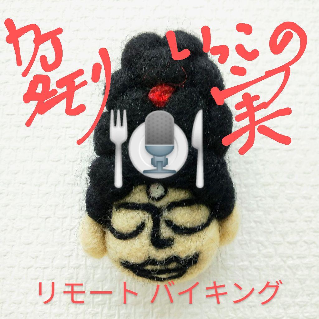 #31 〜作家活動〜ゲスト:いっこの実