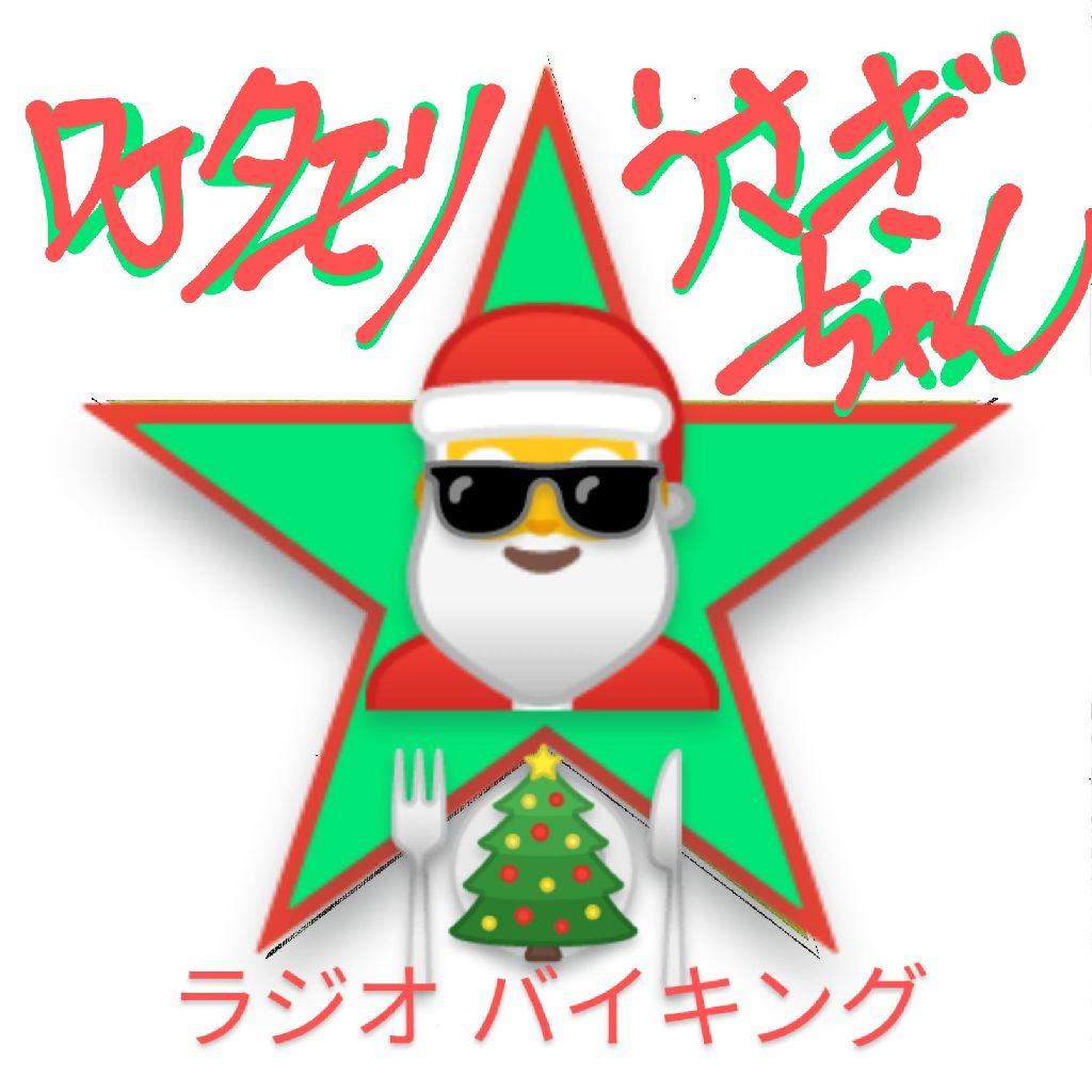 #42 〜クリスマスの思い出〜