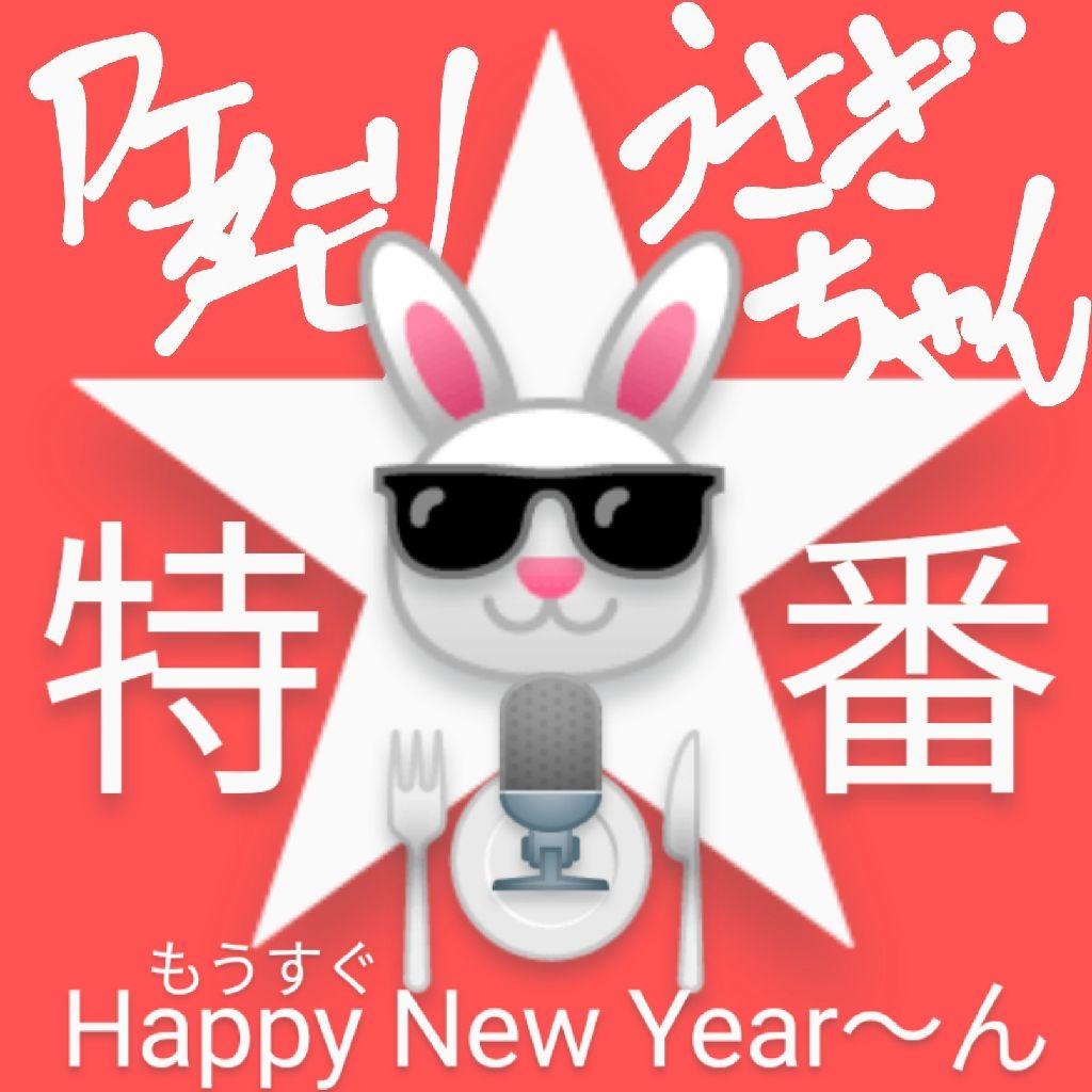 #特番 〜前半・もうすぐHAPPY NEW Year〜ん!