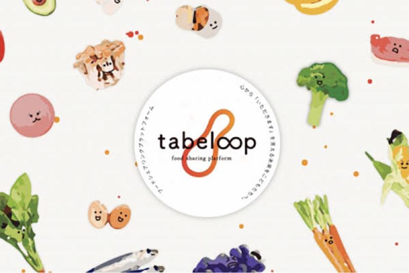 食品ロスを減らせ‼︎【tabeloop】