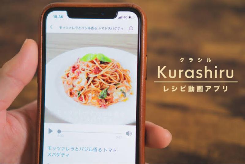 レシピ動画で料理も簡単‼︎【クラシル】