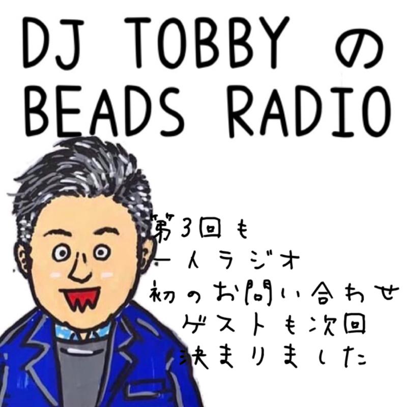 DJ TOBBY のビーズラジオ 第3回 ついにレターをいただきました