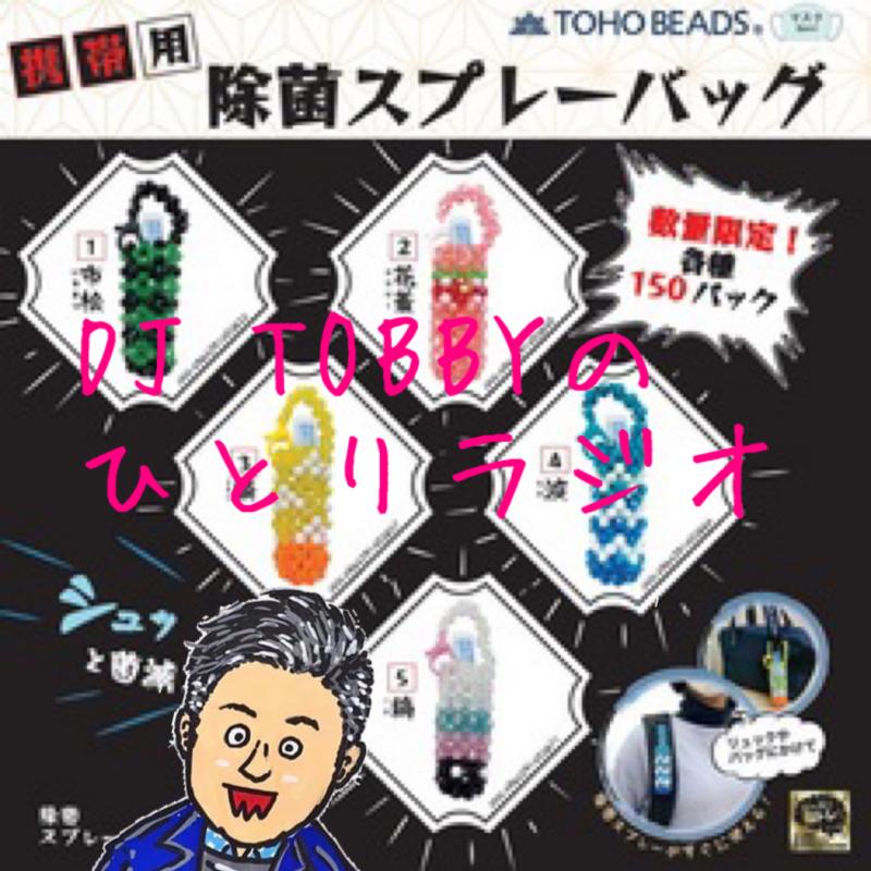 DJ TOBBYのラジオ 除菌スプレーバッグキット新発売!!!