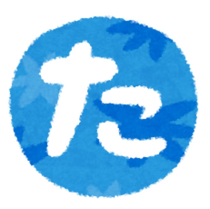 #137 「見た」などの「た」の歴史を遡るなど