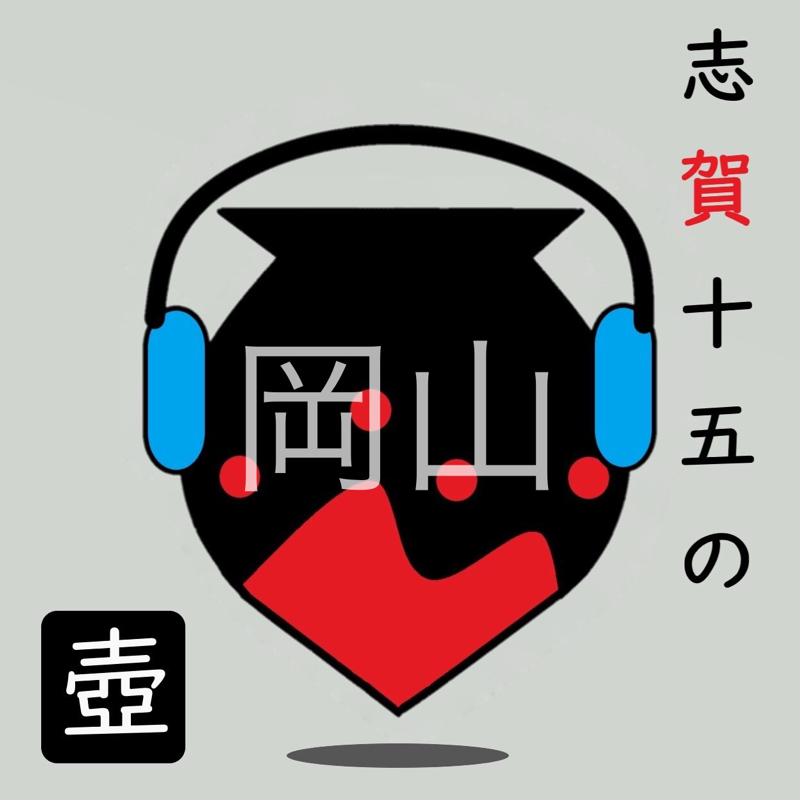 #249 「岡山は新橋だ」の言語学