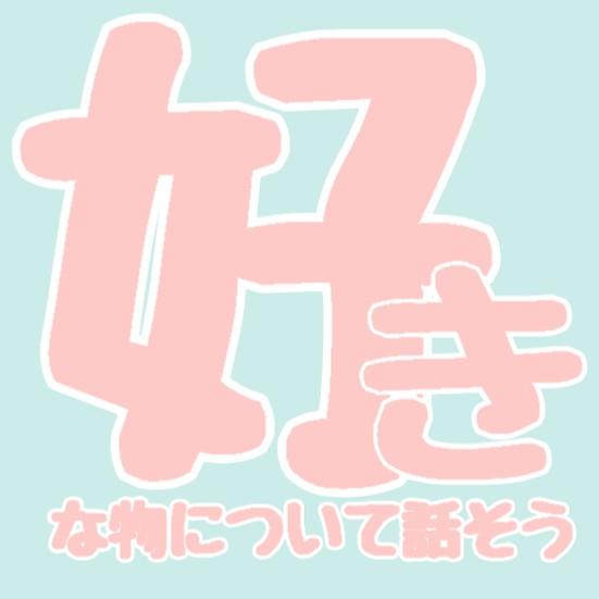 テニプリの推し~ジャッカル桑原編~