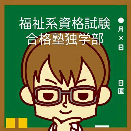 #7 資格試験受験勉強 覚える、理解する