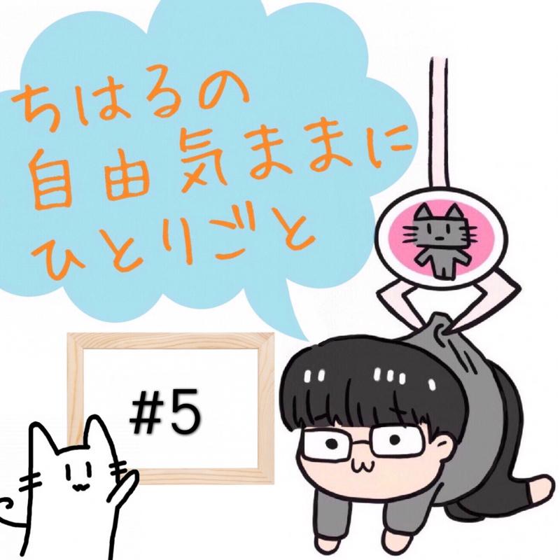 #5 フリートーク!