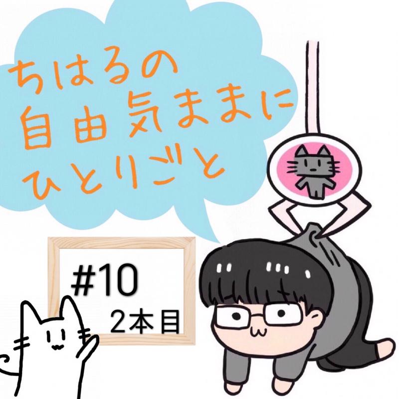 #10 初のふたり喋り 2本目