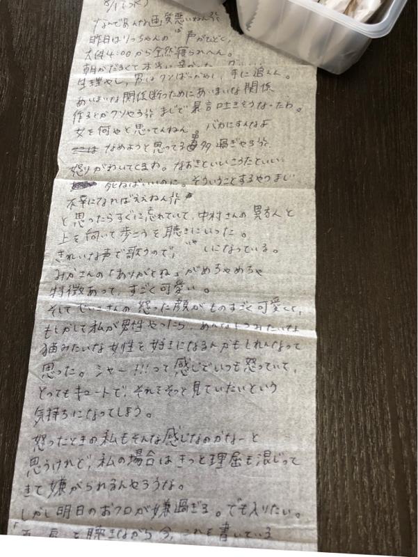 第8話  措置入院した話  ~トイレットペーパー一回分のお手紙~