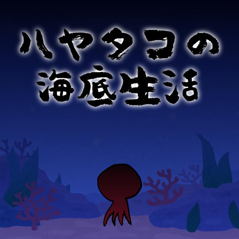 ハヤタコの海底生活
