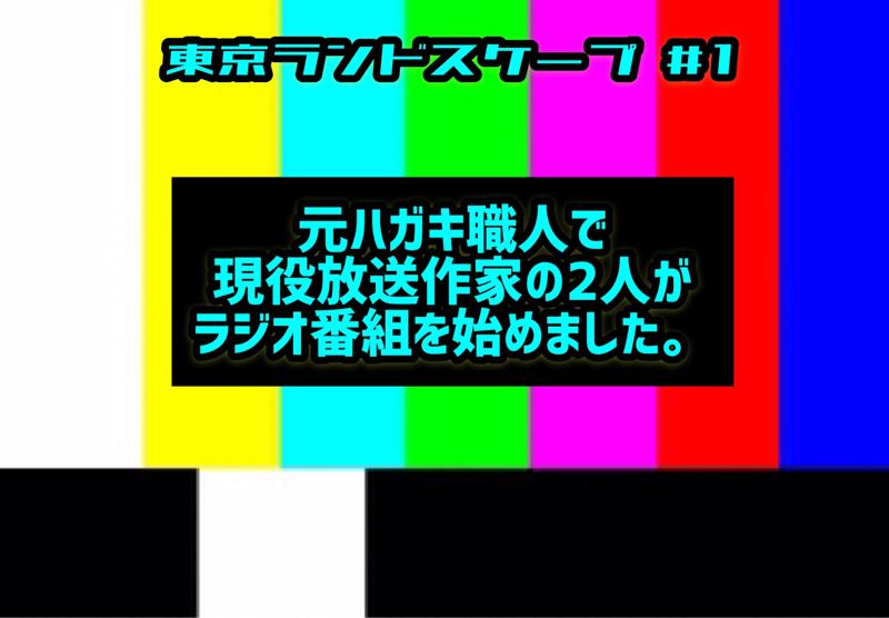 【東京ランドスケープ #1】元ハガキ職人で現役放送作家の2人がラジオ番組を始めました。