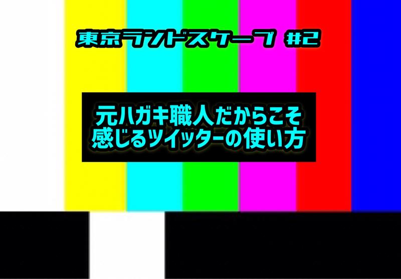【東京ランドスケープ#2】元ハガキ職人だからこそ感じるツイッターの使い方