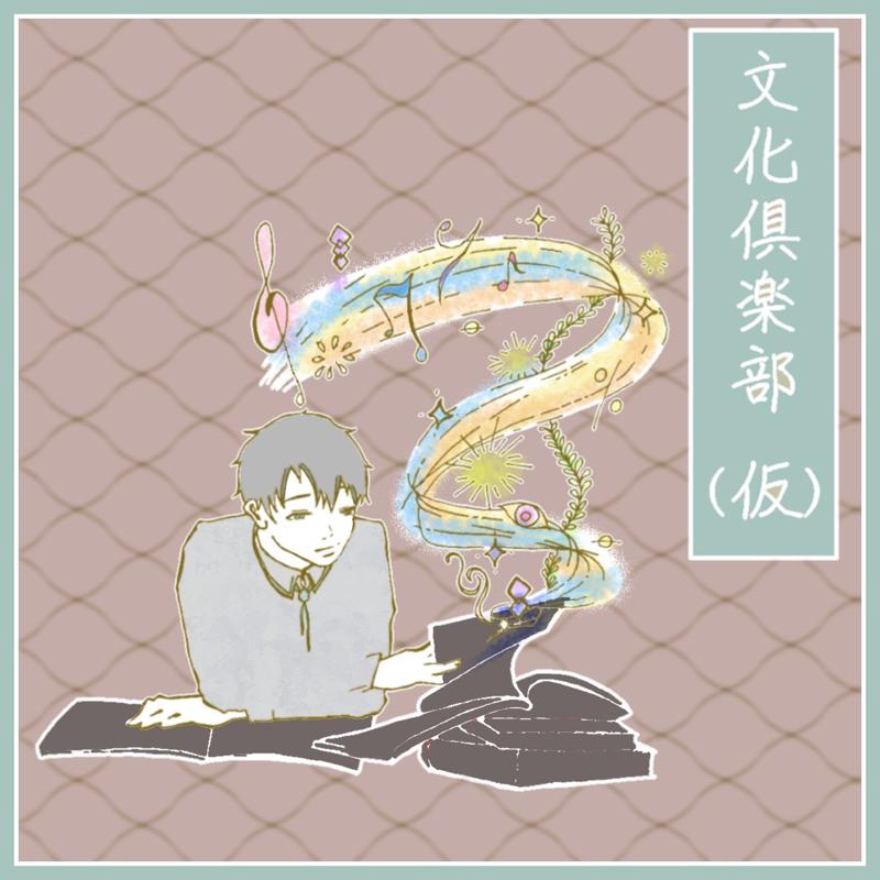 文化倶楽部(仮)
