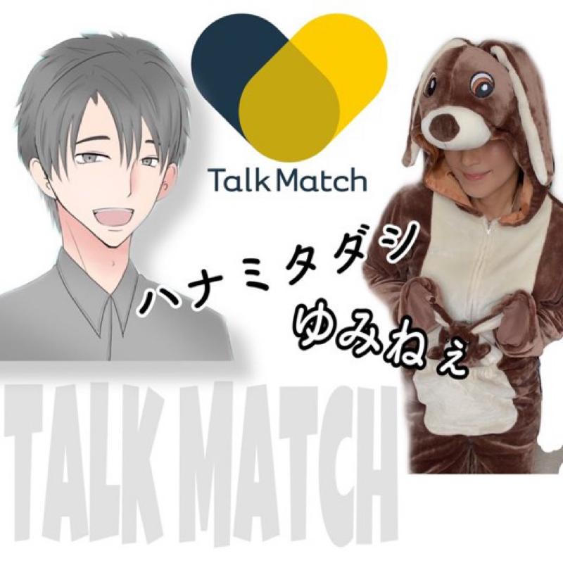 #TalkMatch [ゲスト] ゆみねぇ「波に乗ってオーストラリアへ」❶🦘🐨🇦🇺 🌊 🌊 🌊