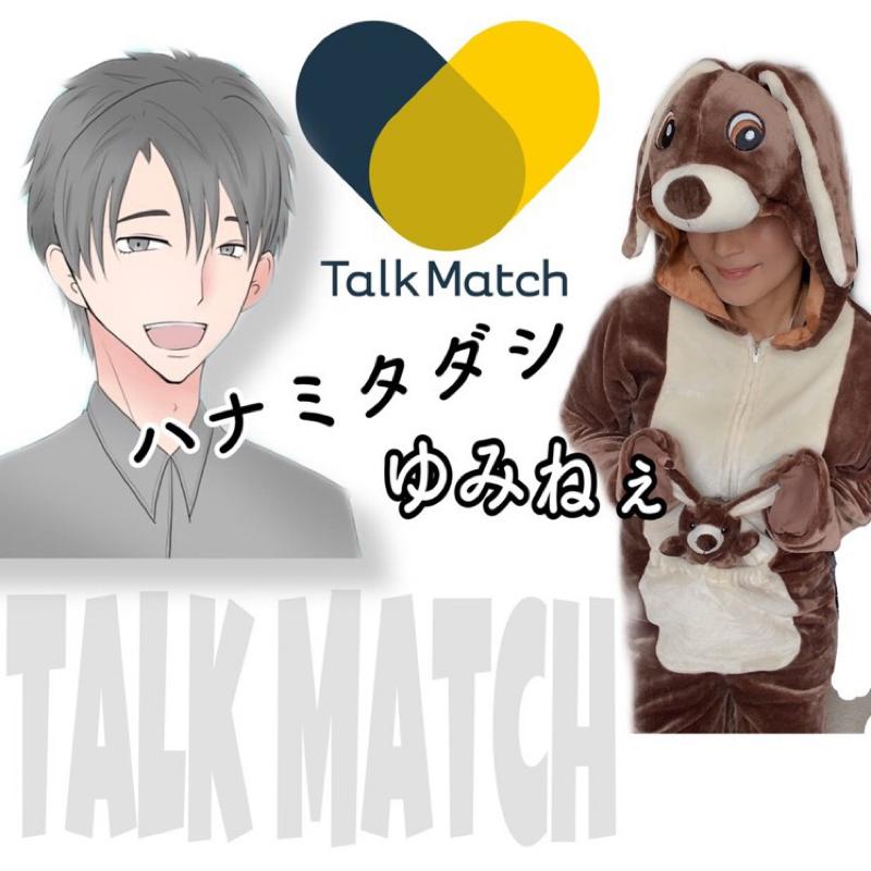 #TalkMatch [ゲスト] ゆみねぇ「波に乗ってオーストラリアへ」❷🦘🐨🇦🇺 🌊 🌊 🌊