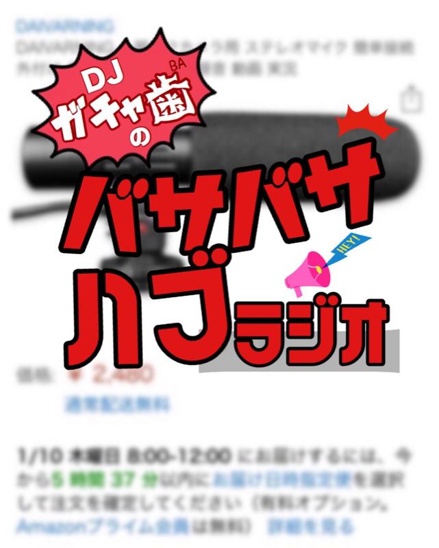 スペシャル回〜ラジオトーク不良アベンジャーズ〜